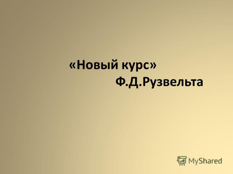 «Новый курс» Ф.Д.Рузвельта