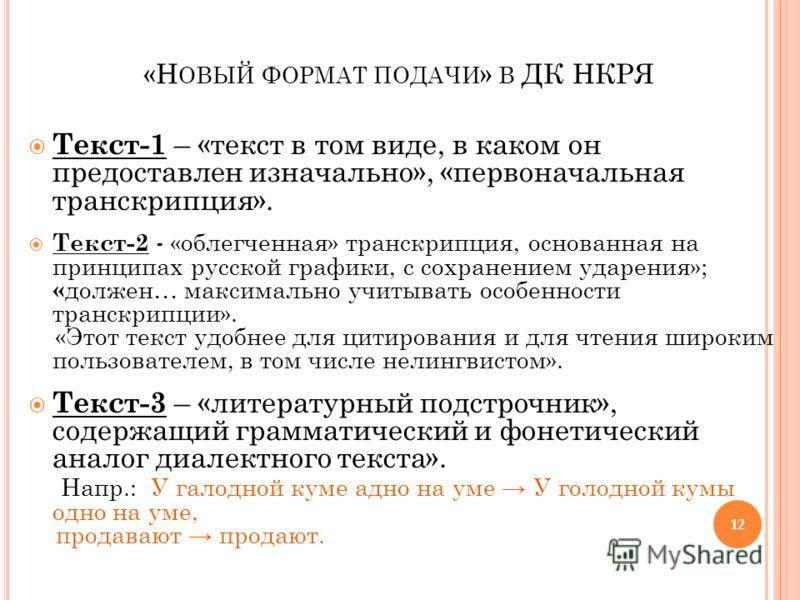 «Н ОВЫЙ ФОРМАТ ПОДАЧИ » В ДК НКРЯ Текст-1 – «текст в том виде, в каком он предоставлен изначально», «первоначальная транскрипция». Текст-2 - «облегченная» транскрипция, основанная на принципах русской графики, с сохранением ударения»; « должен… макси
