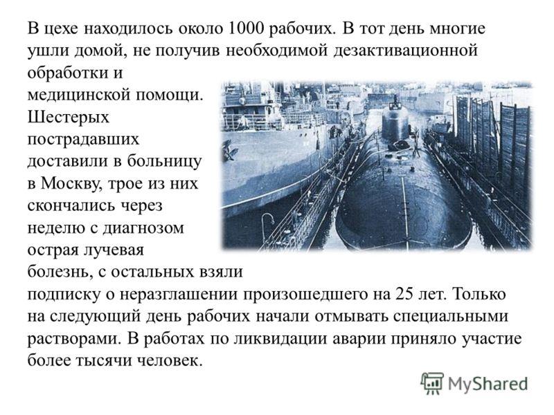 В цехе находилось около 1000 рабочих. В тот день многие ушли домой, не получив необходимой дезактивационной обработки и медицинской помощи. Шестерых пострадавших доставили в больницу в Москву, трое из них скончались через неделю с диагнозом острая лу