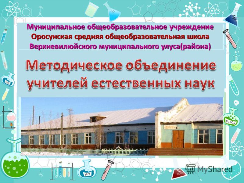 Муниципальное общеобразовательное учреждение Оросунская средняя общеобразовательная школа Верхневилюйского муниципального улуса(района)