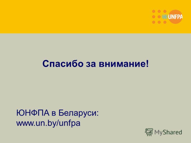 Спасибо за внимание! ЮНФПА в Беларуси: www.un.by/unfpa