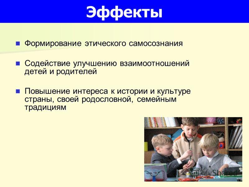2 Формирование этического самосознания Формирование этического самосознания Содействие улучшению взаимоотношений детей и родителей Содействие улучшению взаимоотношений детей и родителей Повышение интереса к истории и культуре страны, своей родословно