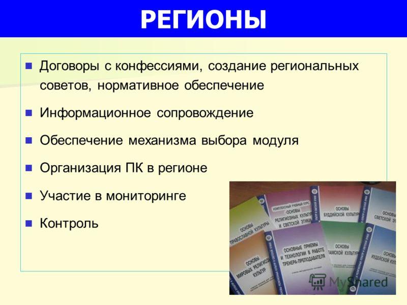 8 Договоры с конфессиями, создание региональных советов, нормативное обеспечение Информационное сопровождение Обеспечение механизма выбора модуля Организация ПК в регионе Участие в мониторинге Контроль РЕГИОНЫ
