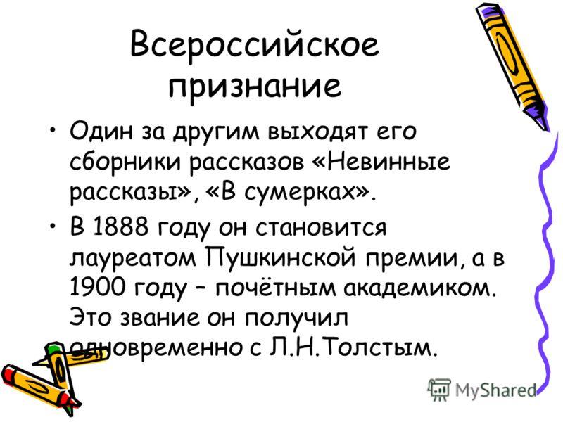 Общественная деятельность писателя. В1892 году Чехов перестаёт заниматься врачебной практикой, покупает имение Мелихово, становится попечителем сельского училища, помогает голодающим. Во время эпидемии холеры работает как участковый санитарный врач,