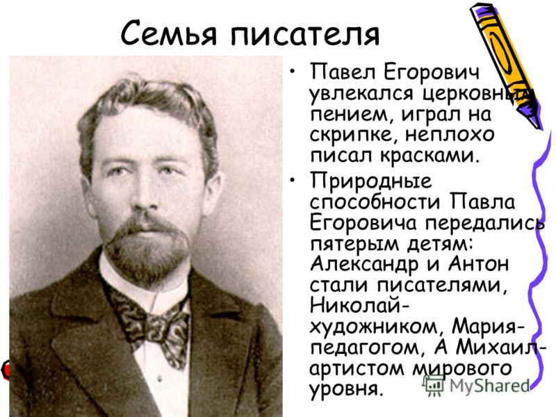 Антон Павлович Чехов Антон Павлович Чехов родился в Таганроге 29 января 1860 года. Дед Чехова, Егор Михайлович, ценой напряжённого труда скопил деньги и в 1841 году выкупил всю семью из крепостного права. А отец, Павел Егорович, будучи уже свободным