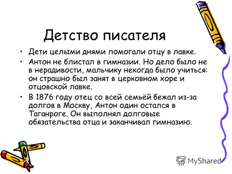 Семья писателя Павел Егорович увлекался церковным пением, играл на скрипке, неплохо писал красками. Природные способности Павла Егоровича передались пятерым детям: Александр и Антон стали писателями, Николай- художником, Мария- педагогом, А Михаил- а