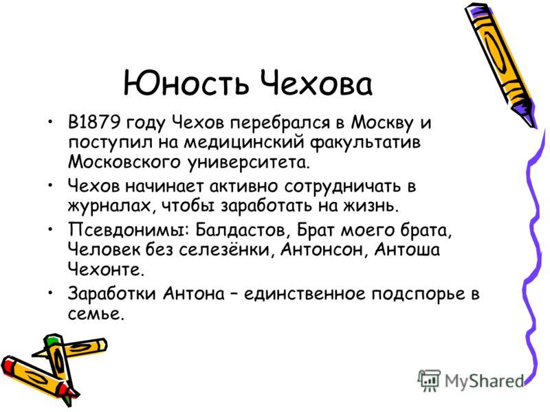 Впечатления детства и юности в творчестве Чехова Тяжёлые впечатления детства и юности найдут позже отражение в его рассказах о детях: «Ванька», «Спать хочется». Есть у писателя своеобразная серия рассказов об учителях – «Человек в футляре», «Крыжовни