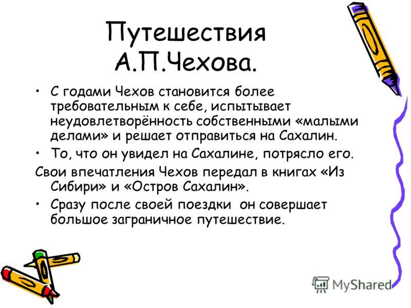 Начало литературной деятельности 1884 год оказался необычайно удачным для Чехова. Заканчивая университет, он уже был автором таких произведений, как «Хирургия», «Хамелеон», «Жалобная книга», Смерть чиновника», «Толстый и тонкий». В своей литературной