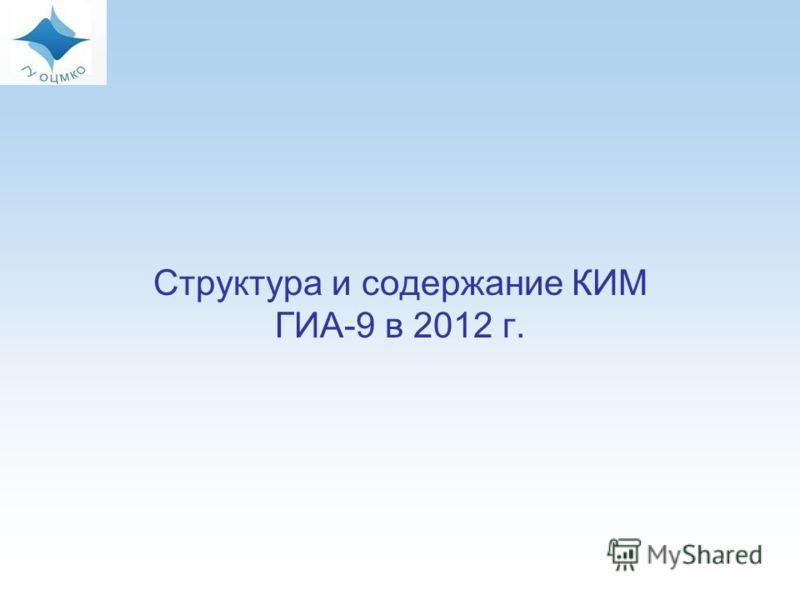 Структура и содержание КИМ ГИА-9 в 2012 г.