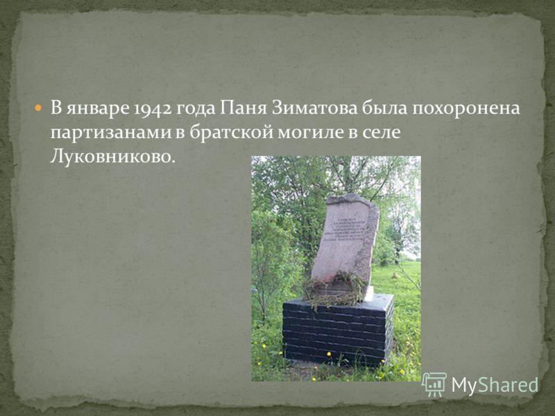 В январе 1942 года Паня Зиматова была похоронена партизанами в братской могиле в селе Луковниково.