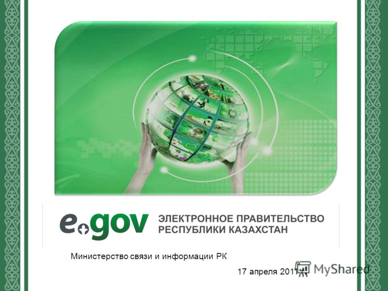 Министерство связи и информации РК 17 апреля 2011 г.