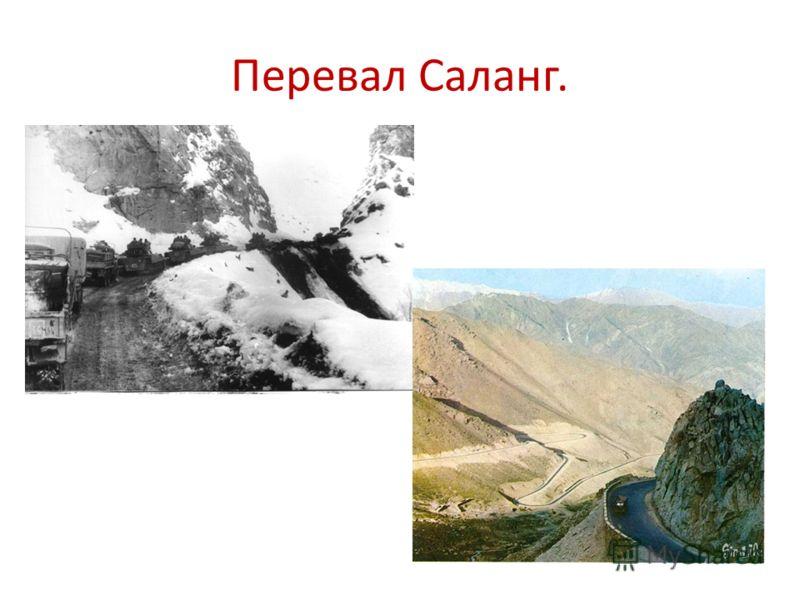 Перевал Саланг.