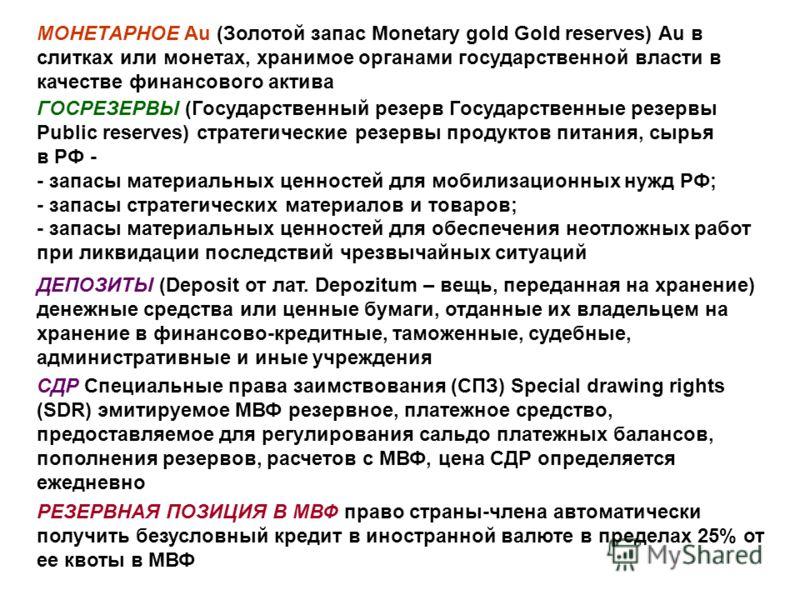 ГОСРЕЗЕРВЫ (Государственный резерв Государственные резервы Public reserves) стратегические резервы продуктов питания, сырья в РФ - - запасы материальных ценностей для мобилизационных нужд РФ; - запасы стратегических материалов и товаров; - запасы мат