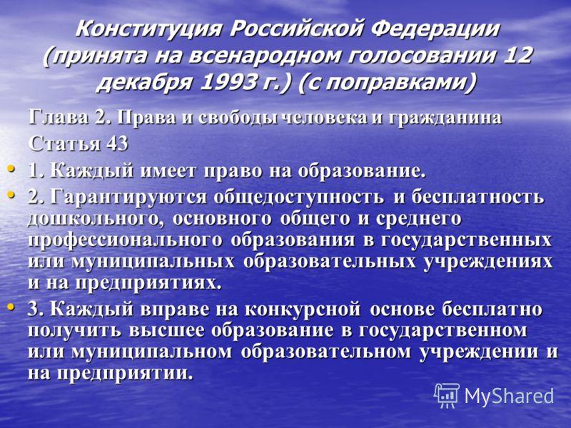 Конституция Российской Федерации (принята на всенародном голосовании 12 декабря 1993 г.) (с поправками) Глава 2. Права и свободы человека и гражданина Глава 2. Права и свободы человека и гражданина Статья 43 Статья 43 1. Каждый имеет право на образов