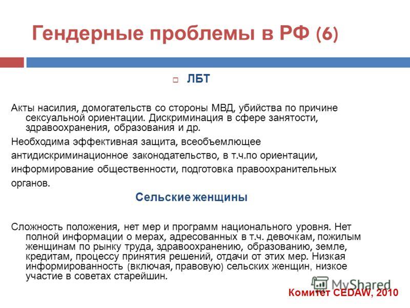 Гендерные проблемы в РФ (6) ЛБТ Акты насилия, домогательств со стороны МВД, убийства по причине сексуальной ориентации. Дискриминация в сфере занятости, здравоохранения, образования и др. Необходима эффективная защита, всеобъемлющее антидискриминацио