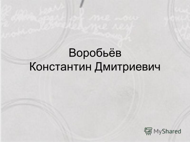 Воробьёв Константин Дмитриевич