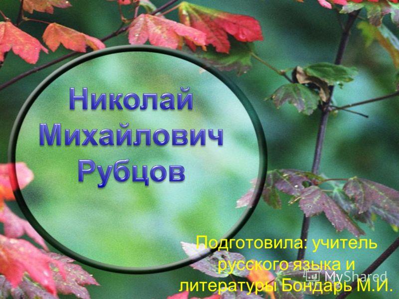 Подготовила: учитель русского языка и литературы Бондарь М.И.