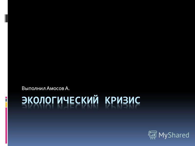 Выполнил Амосов А.