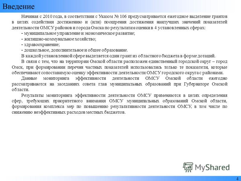 4 Введение Начиная с 2010 года, в соответствии с Указом 106 предусматривается ежегодное выделение грантов в целях содействия достижению и (или) поощрения достижения наилучших значений показателей деятельности ОМСУ районов и города Омска по результата