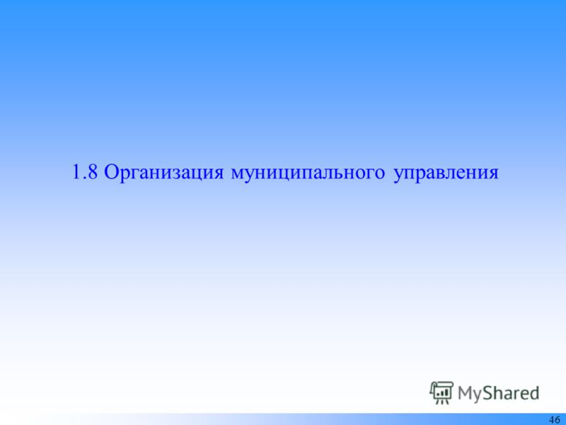 1.8 Организация муниципального управления 4646