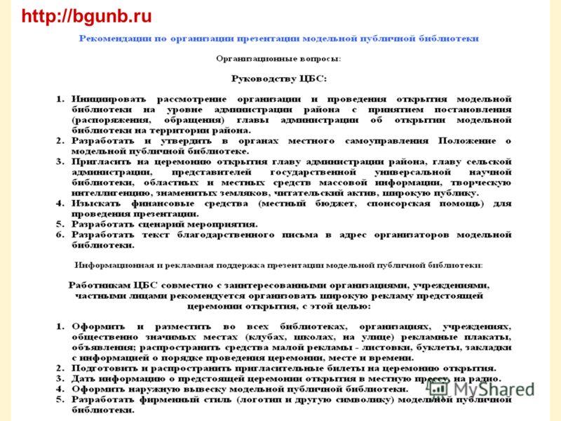 http://bgunb.ru