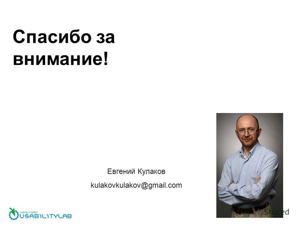 Спасибо за внимание! Евгений Кулаков kulakovkulakov@gmail.com