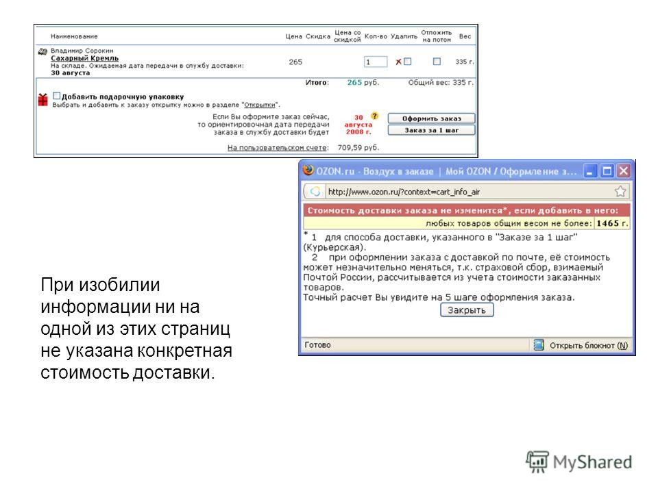 При изобилии информации ни на одной из этих страниц не указана конкретная стоимость доставки.