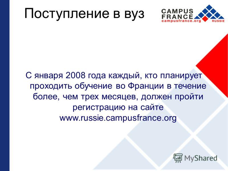 Поступление в вуз С января 2008 года каждый, кто планирует проходить обучение во Франции в течение более, чем трех месяцев, должен пройти регистрацию на сайте www.russie.campusfrance.org