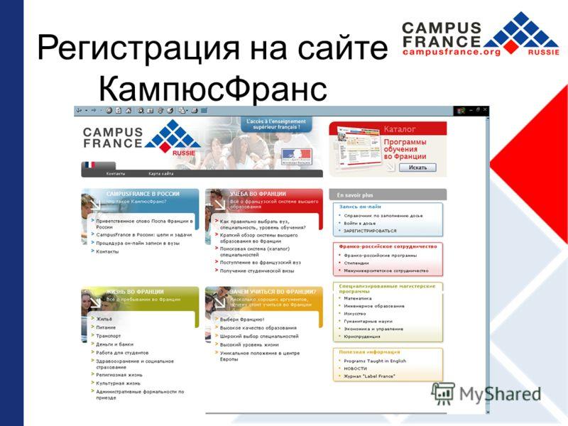 Регистрация на сайте КампюсФранс