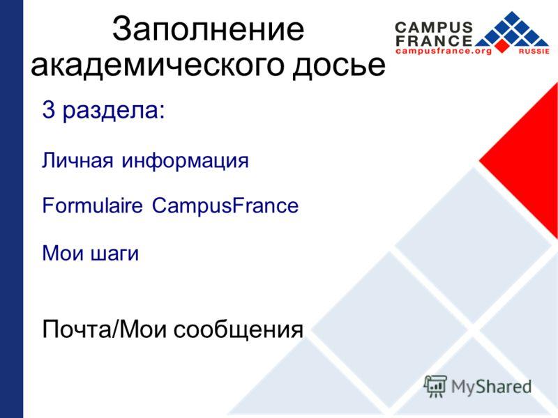 Заполнение академического досье 3 раздела: Личная информация Formulaire CampusFrance Мои шаги Почта/Мои сообщения