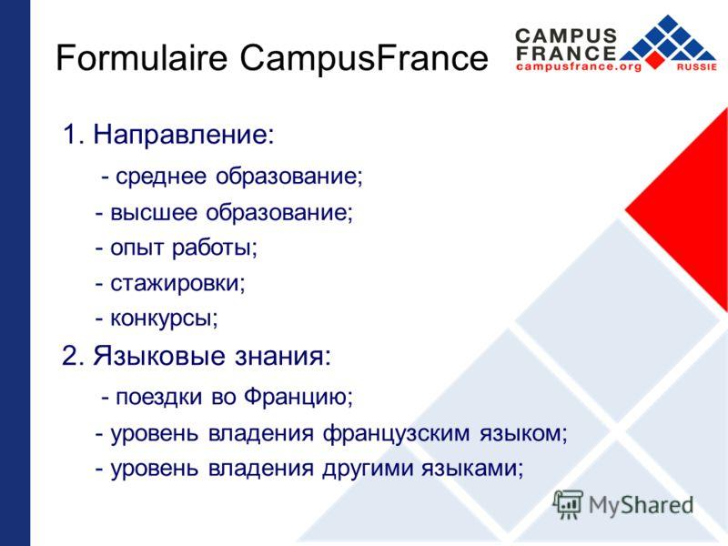 Formulaire CampusFrance 1. Направление: - среднее образование; - высшее образование; - опыт работы; - стажировки; - конкурсы; 2. Языковые знания: - поездки во Францию; - уровень владения французским языком; - уровень владения другими языками;
