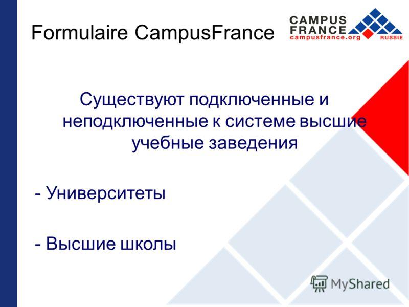 Formulaire CampusFrance Существуют подключенные и неподключенные к системе высшие учебные заведения - Университеты - Высшие школы