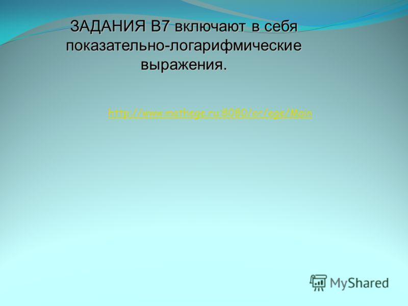 ЗАДАНИЯ B7 включают в себя показательно-логарифмические выражения. http://www.mathege.ru:8080/or/ege/Main