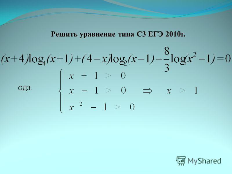 Решить уравнение типа С3 ЕГЭ 2010г. ОДЗ: