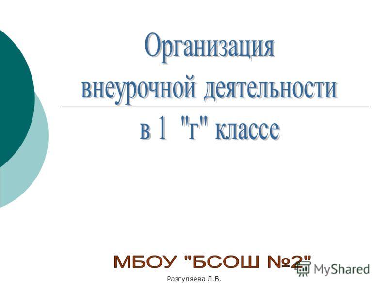 Разгуляева Л.В.