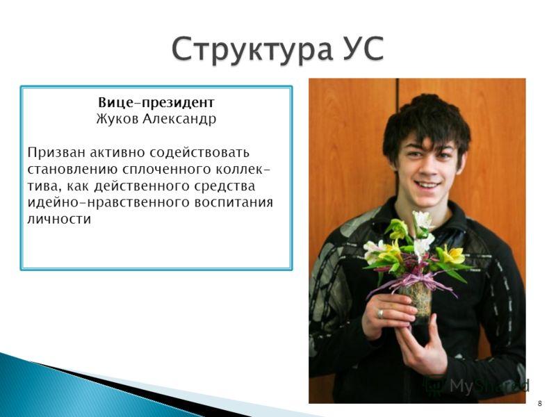 8 Вице-президент Жуков Александр Призван активно содействовать становлению сплоченного коллек- тива, как действенного средства идейно-нравственного воспитания личности