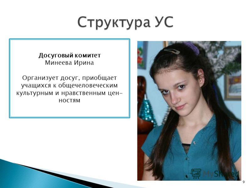 9 Досуговый комитет Минеева Ирина Организует досуг, приобщает учащихся к общечеловеческим культурным и нравственным цен- ностям