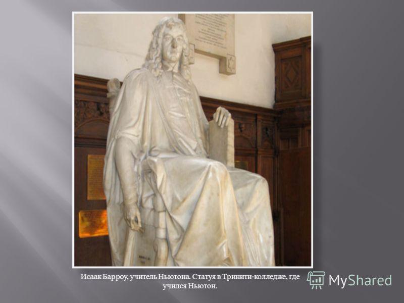 Исаак Барроу, учитель Ньютона. Статуя в Тринити - колледже, где учился Ньютон.