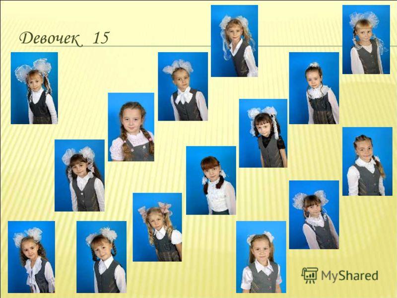 Девочек 15