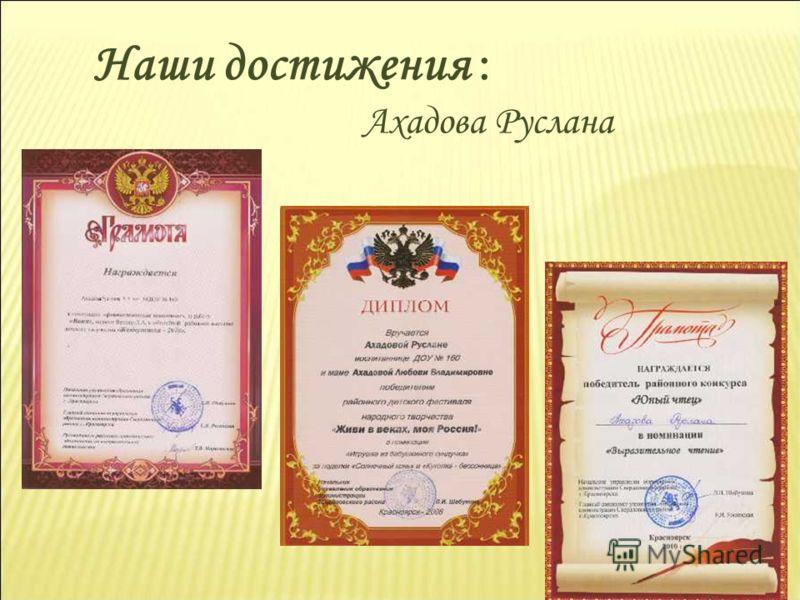 Наши достижения : Ахадова Руслана