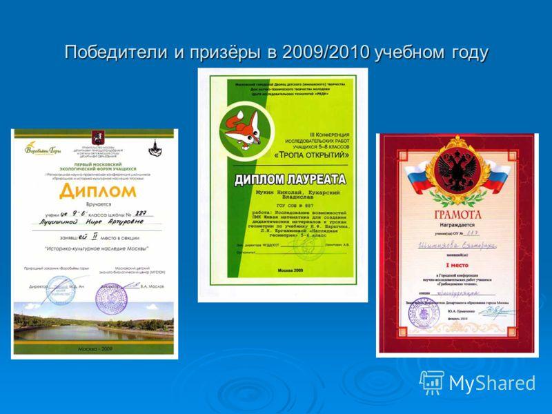 Победители и призёры в 2009/2010 учебном году