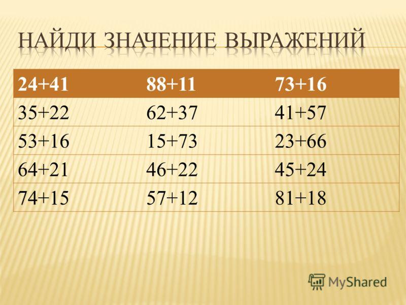 24+4188+1173+16 35+2262+3741+57 53+1615+7323+66 64+2146+2245+24 74+1557+1281+18