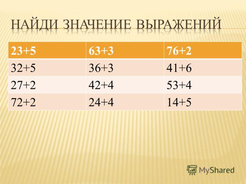 23+563+376+2 32+536+341+6 27+242+453+4 72+224+414+5