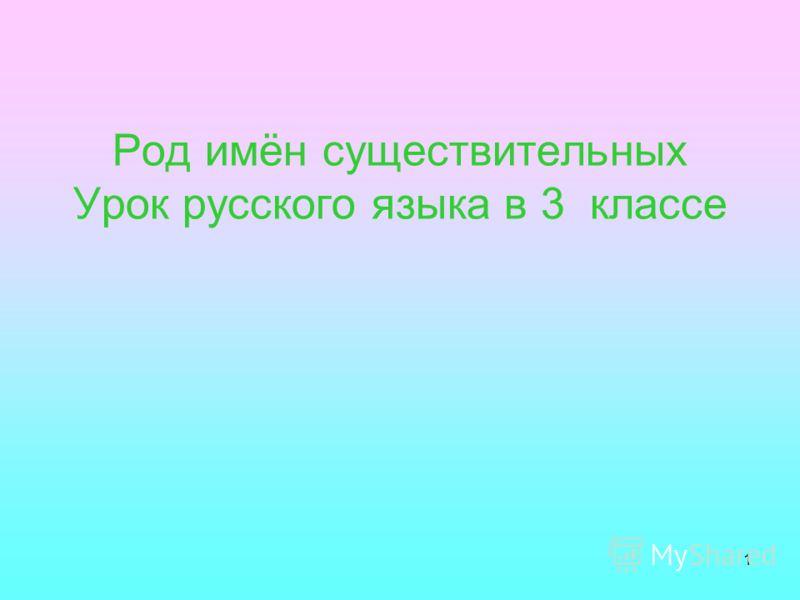 1 Род имён существительных Урок русского языка в 3 классе