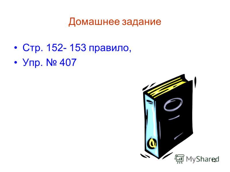 12 Домашнее задание Стр. 152- 153 правило, Упр. 407