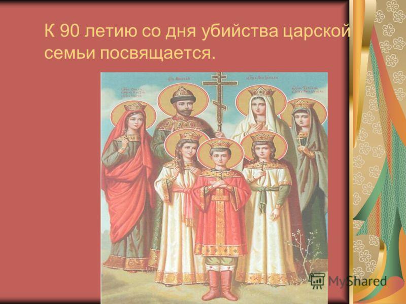 К 90 летию со дня убийства царской семьи посвящается.