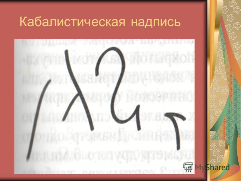 Кабалистическая надпись