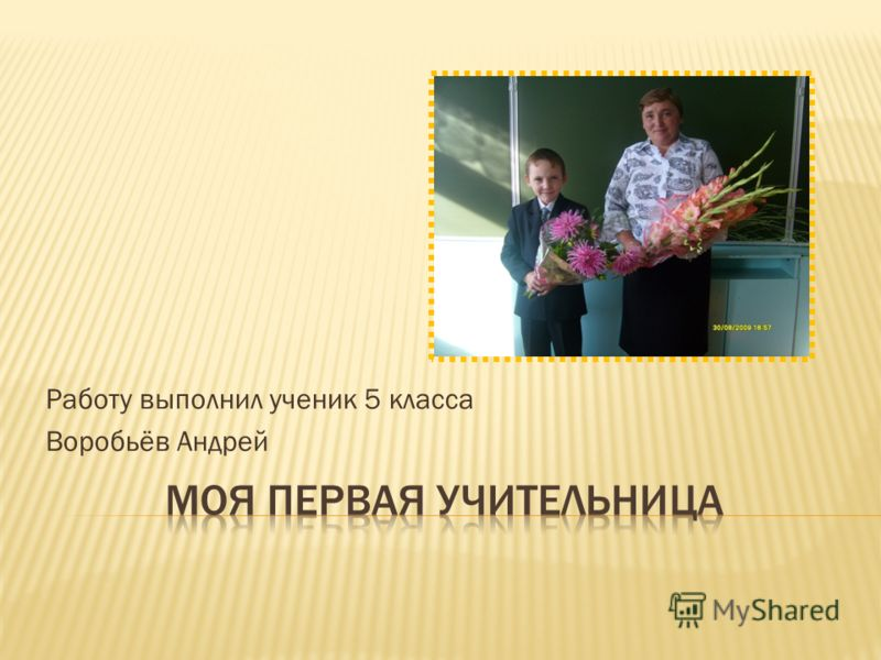 Работу выполнил ученик 5 класса Воробьёв Андрей