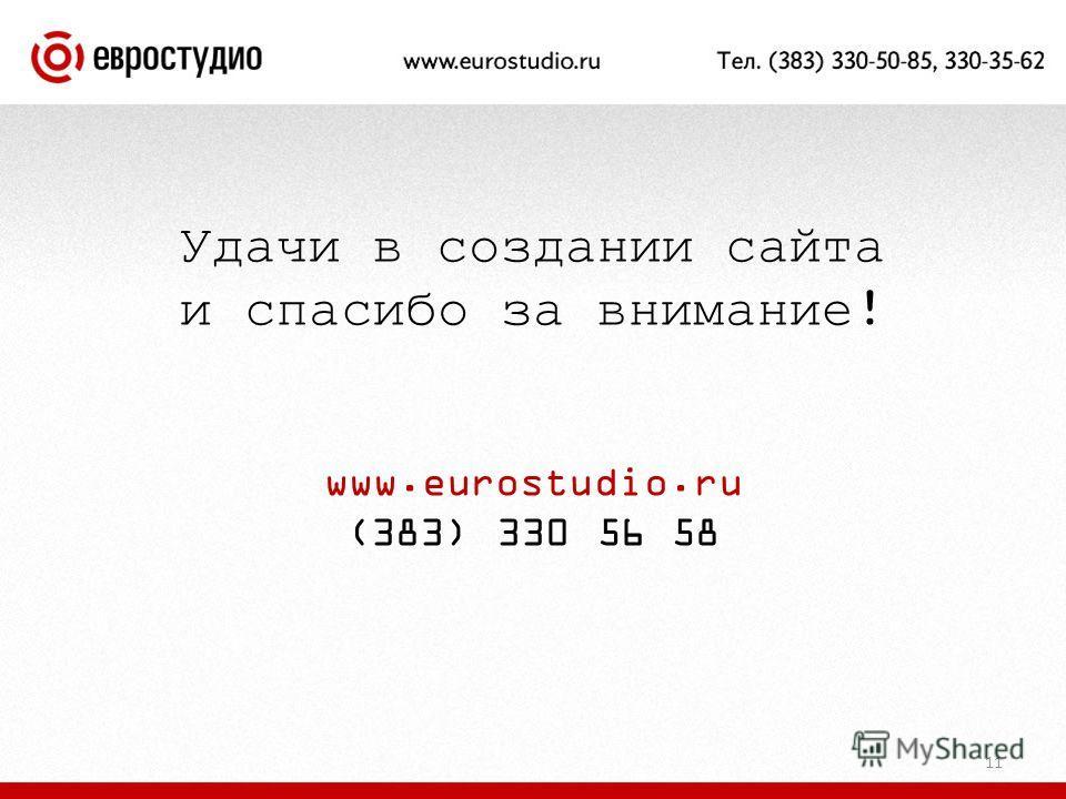 11 Удачи в создании сайта и спасибо за внимание! www.eurostudio.ru (383) 330 56 58