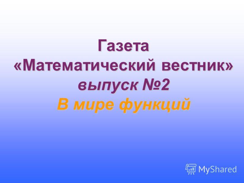 Газета «Математический вестник» выпуск 2 В мире функций